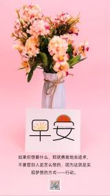 粉色清新文艺个人励志早安问候语宣传海报
