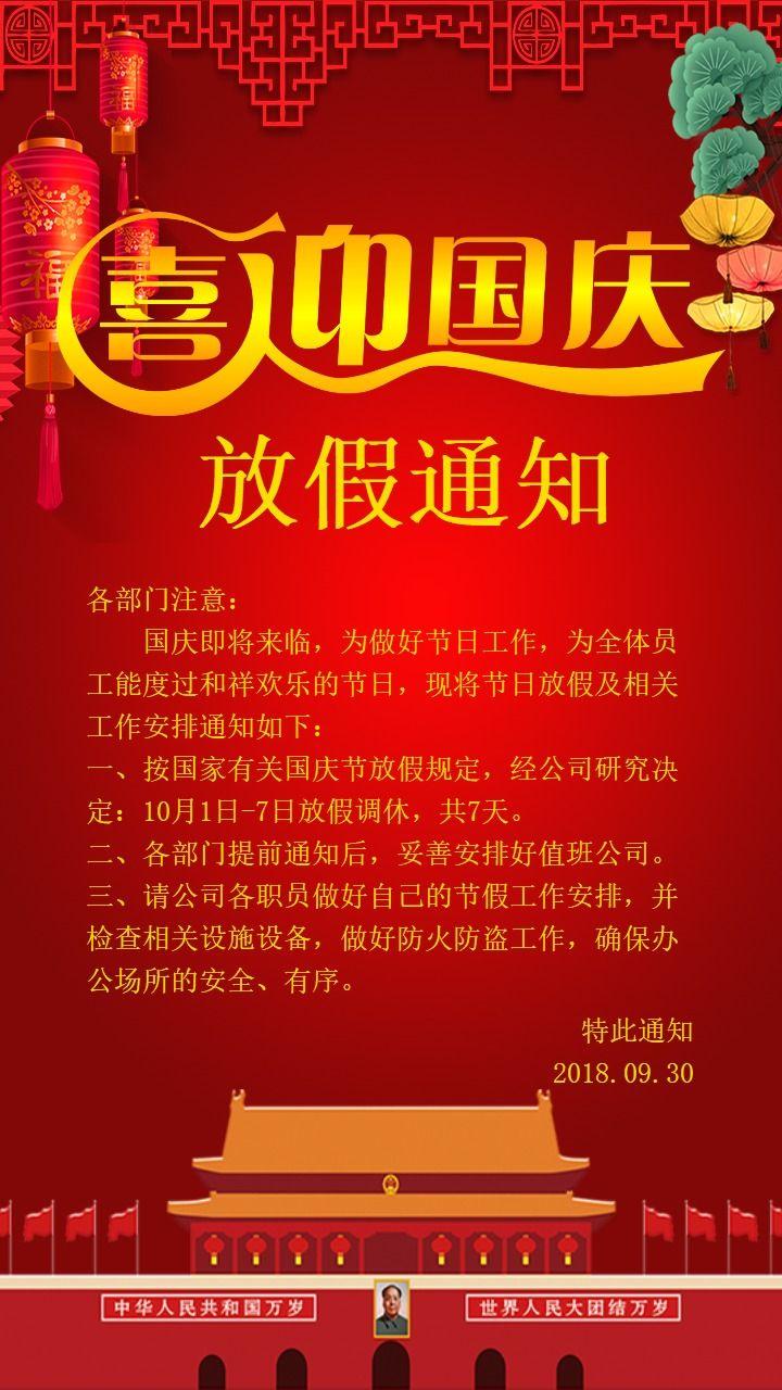 国庆节 十一国庆节放假通知 公司国庆长假通知