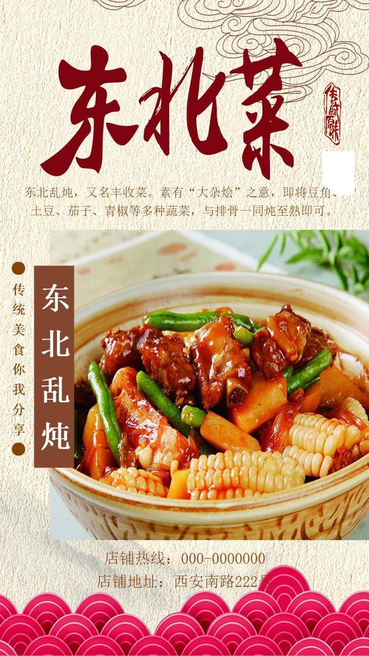 中餐优惠促销打折活动 餐饮打折促销 东北菜促销