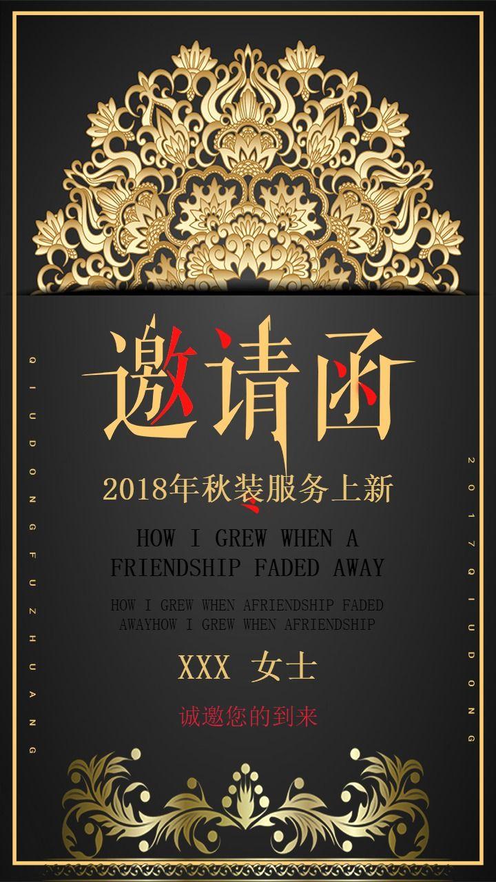 时尚炫酷黑金公司会议邀请函 店铺秋季服装上新