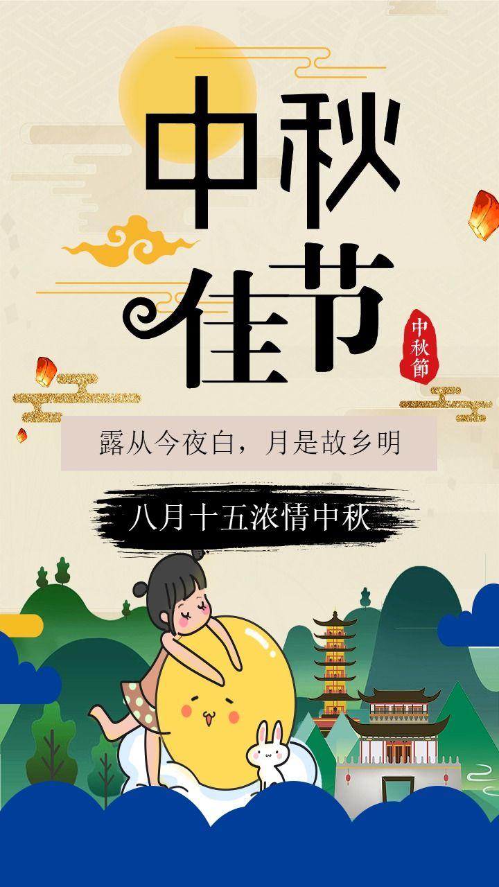 卡通手绘八月十五中秋节祝福贺卡 中国传统节日中秋节知识普及