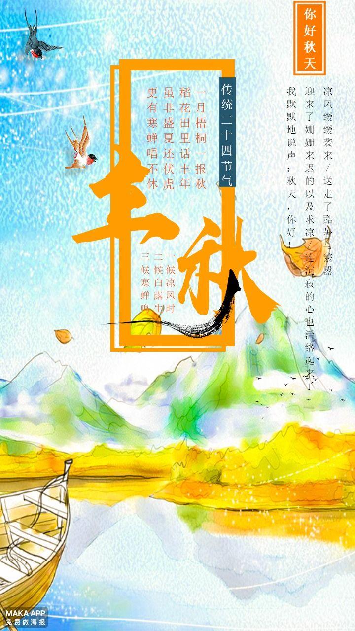 二十四节气之立秋 传统节日 习俗普及 知识科普