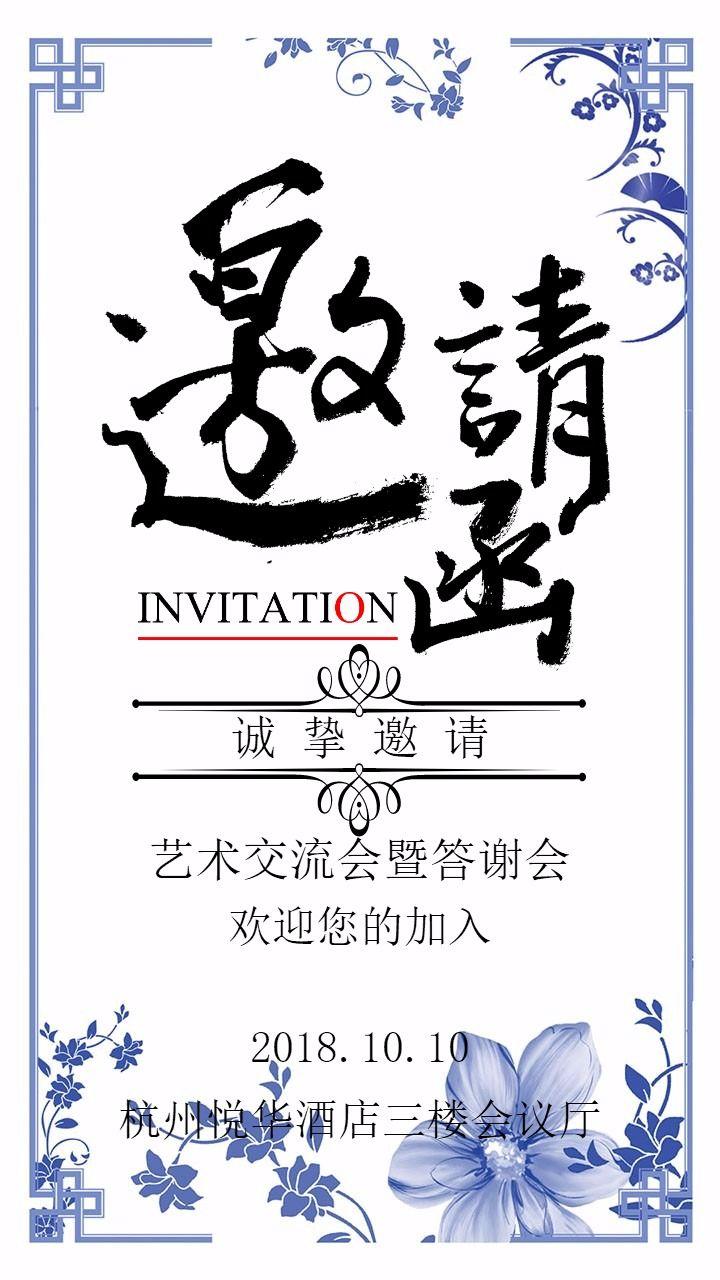 中国风简约公司会议邀请函
