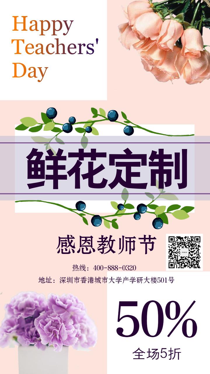 简约清新感恩教师节花店预约促销宣传手机海报