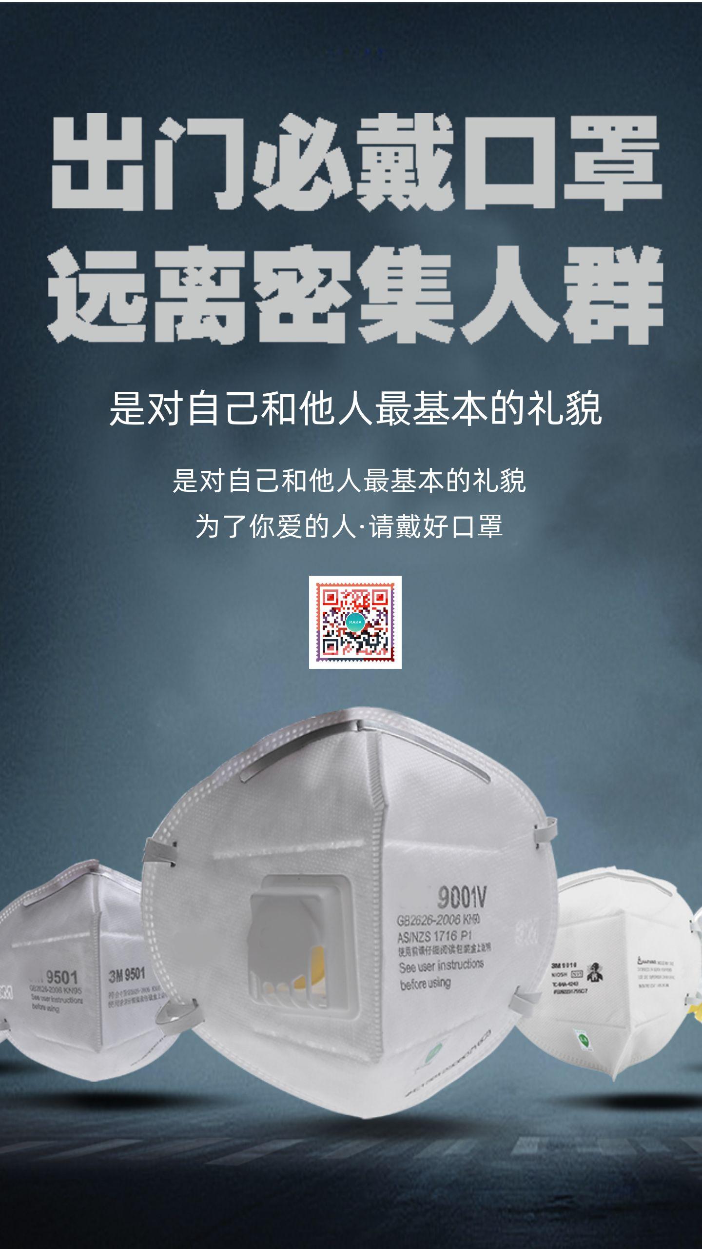清新医疗卫生健康预防流感疫情防范呼吸病毒传染疾病宣传