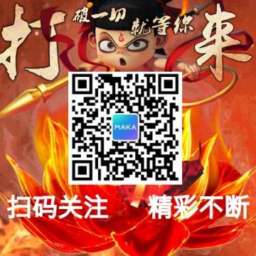 酷炫哪吒中国风企业公司招聘公众号底部二维码