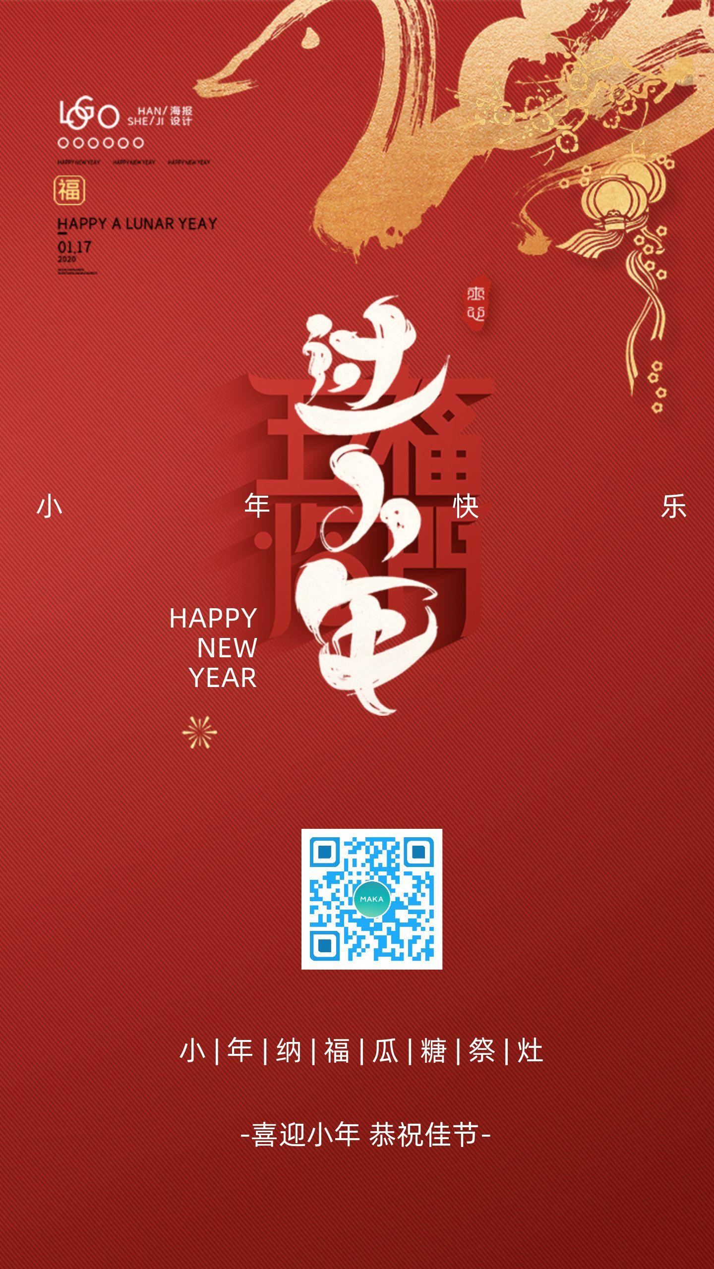 小年新年快乐2020年红色时尚绚丽大气贺卡