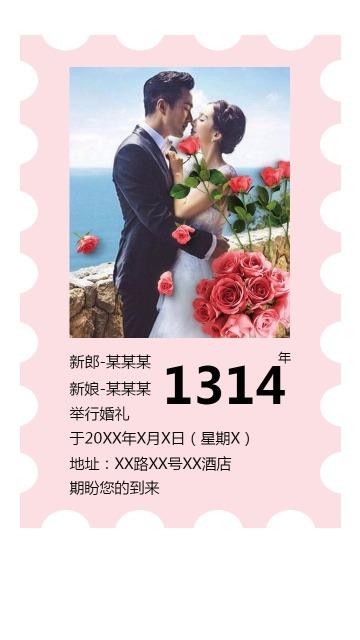 婚礼邀请邮票