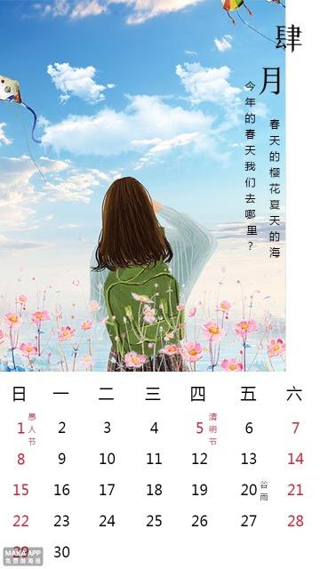4月语录日历