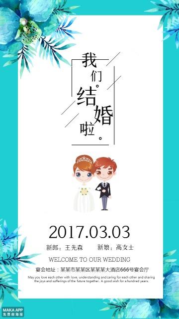 小清新婚礼邀请海报