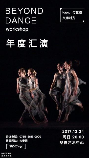 舞蹈/舞剧/汇演/汇报演出海报/艺术/培训/兴趣班