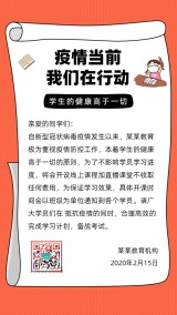 武汉疫情学习加油停课不停学手机网课通告