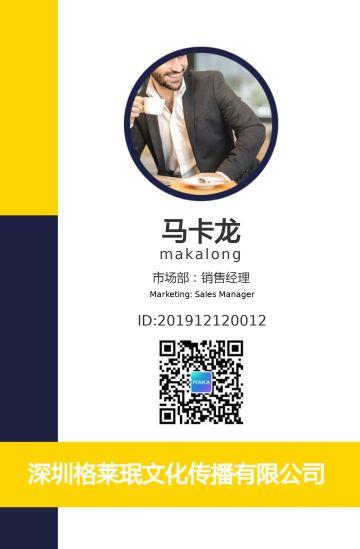 黄色商务通用型工作证模板