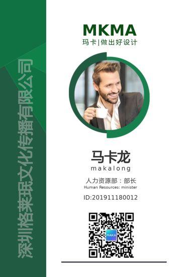 绿色商务通用型工作证模板