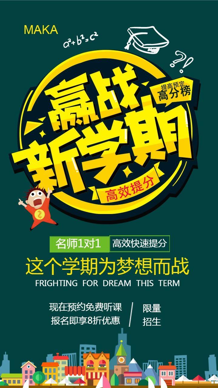 赢战新学期  快速提分  为梦想而战   高效提分 招生宣传