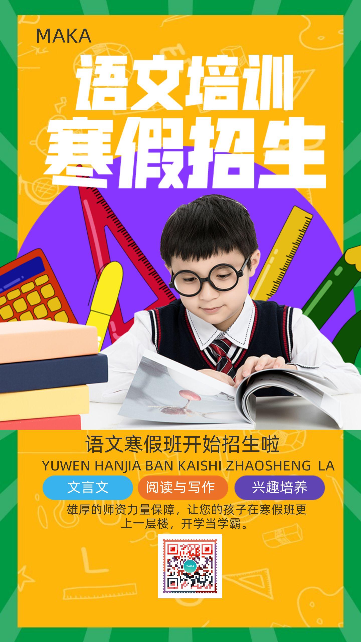 黄色简单简约风中小学辅导培训招生教育手机宣传海报