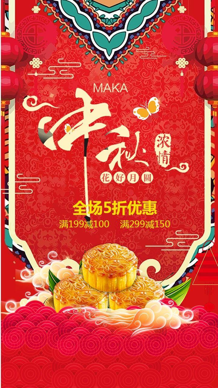 中国风  月饼节 中秋节  赏花 吃月饼 简单大气 月饼促销  活动海报