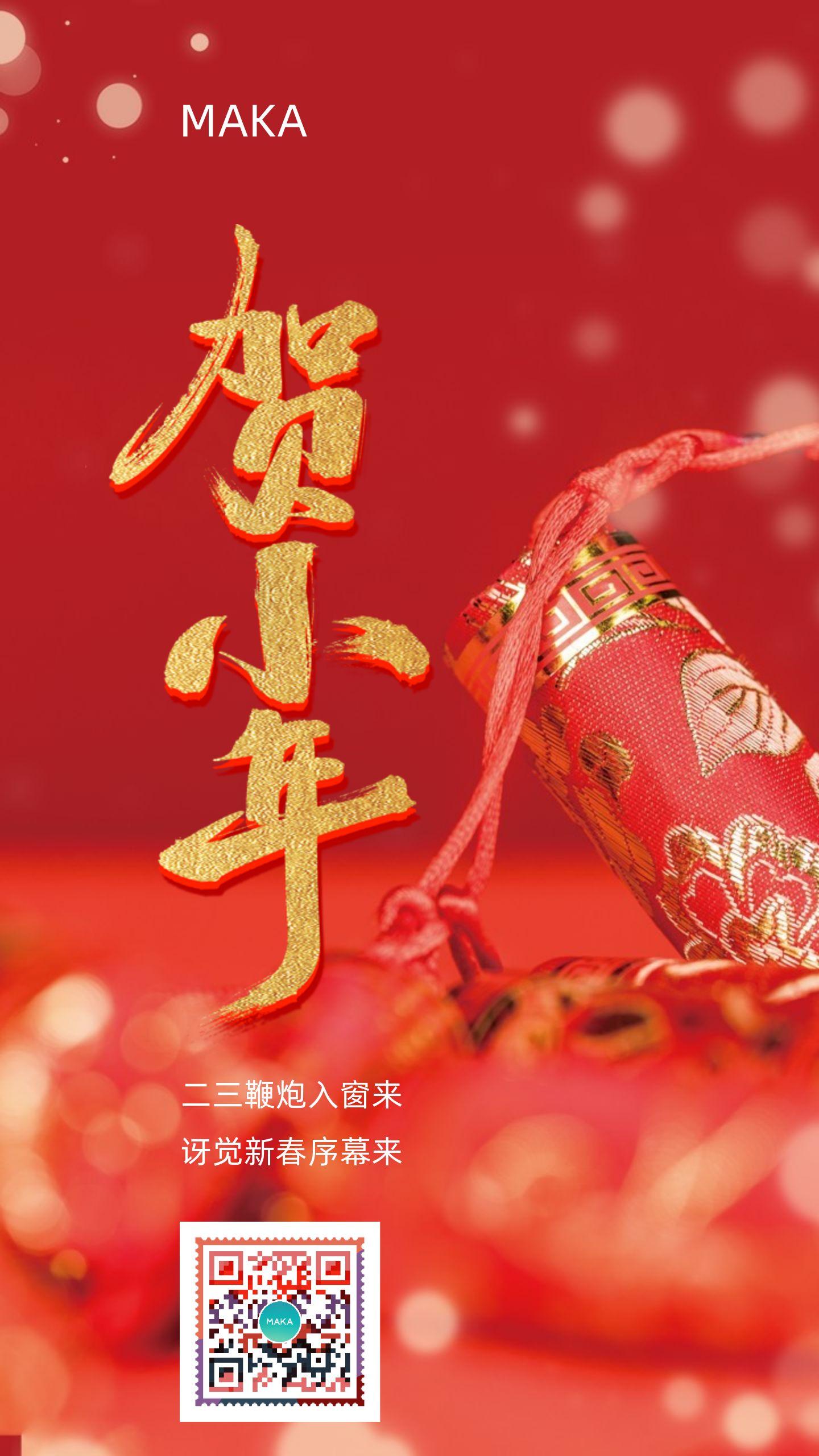 红色简单大气中国风小年习俗小年手机日签心情手机宣传海报