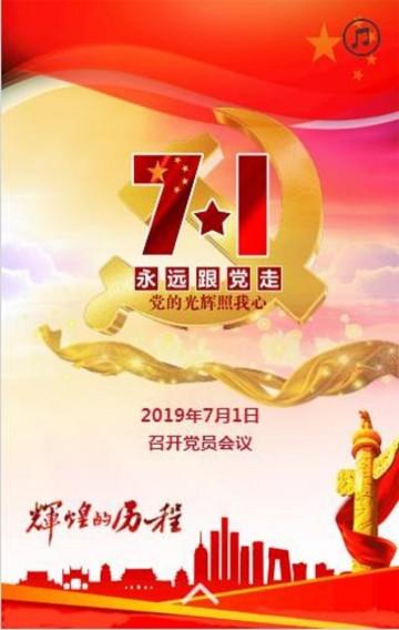 七一建党节怀旧庄重政府企业节日祝福会议邀请函征文活动H5