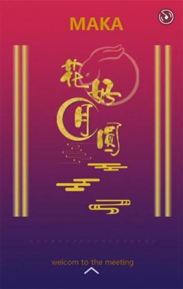 红色喜庆高端时尚中秋祝福贺卡温馨节日烫金简约大气商务会议新品发布会邀请函H5