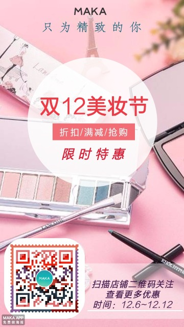 双12美妆特惠促销宣传