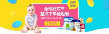 天猫2018双十二年终母婴用品促销活动优惠券电商banner