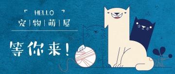 宠物萌宠店铺开业,等你来把宠物/宠物用品带回家公众号封面大图