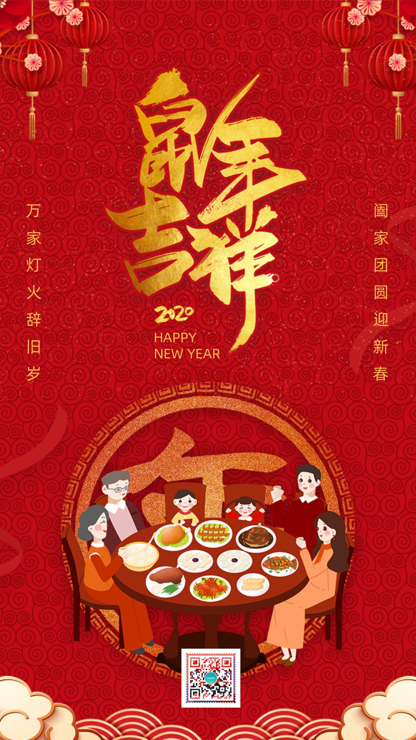 红色简约大气插画设计风格中国传统节日鼠年春节祝福宣传海报
