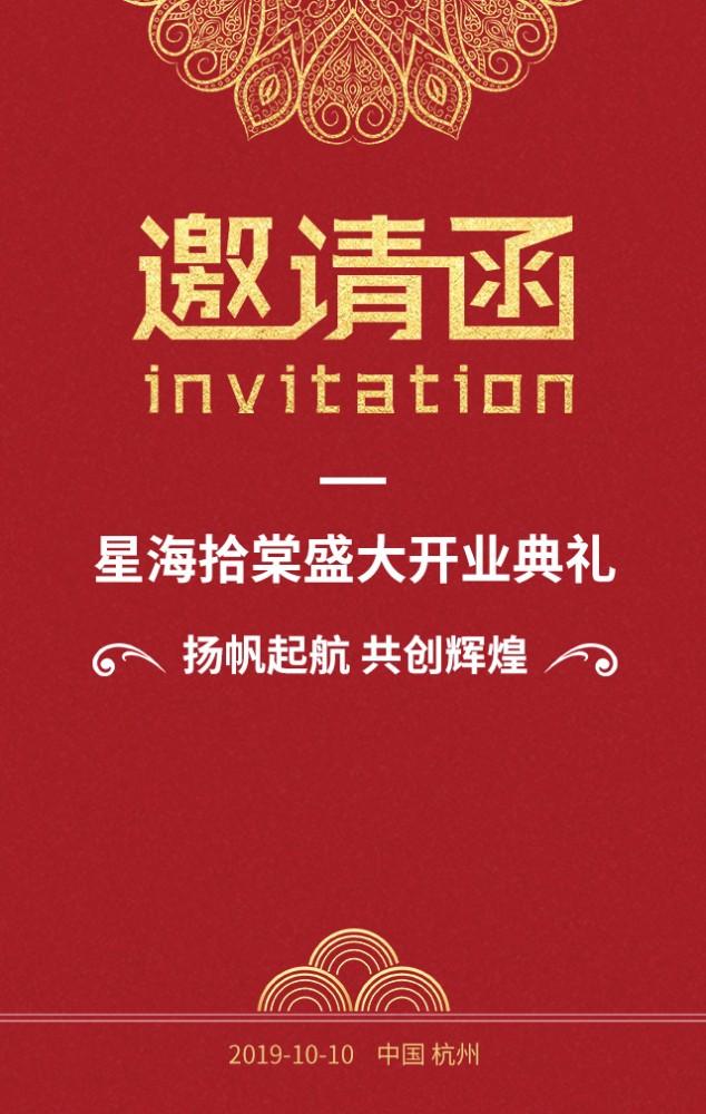 红色简约开业庆典公司成立邀请函