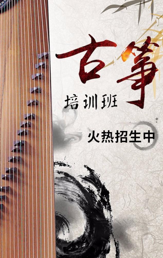 中国风水墨古筝乐器才艺培训班招生H5