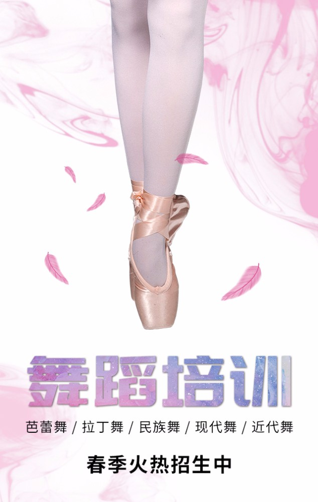 清新简约舞蹈芭蕾培训招生H5