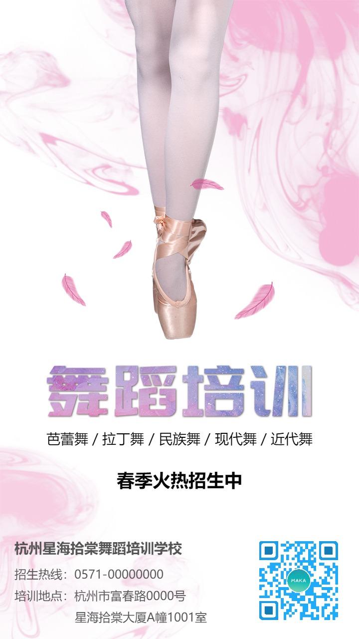 清新简约舞蹈芭蕾培训招生海报