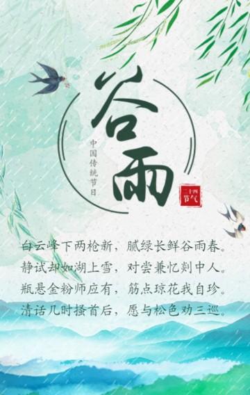 谷雨-24节气中国传统春季节日
