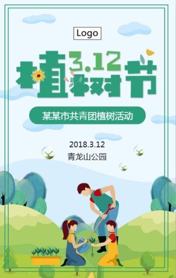 3.12植树节活动宣传推广