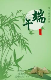 端午节绿色简约文艺风电商通用节日特惠促销活动