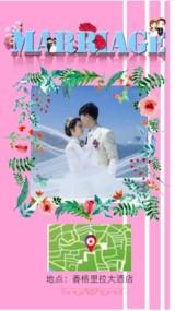 粉色蓝色小清新婚礼请柬邀请函