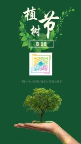 3月12日植树节商业宣传早安晚安心情签海报