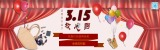315消费者权益日电商促销活动宣传banner