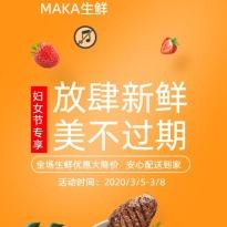 简约38妇女节生鲜美食零食小吃促销宣传活动长页