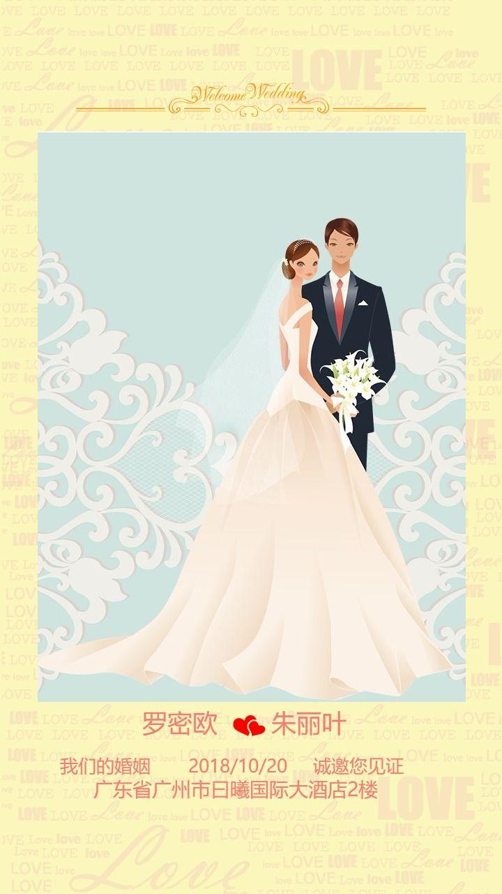 婚礼邀请函个人邀请婚宴婚帖请柬婚柬喜宴喜帖欧式简约-曰曦