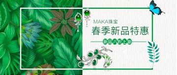 公众号春季珠宝新品促销活动折扣宣传封面大图春季促销通用绿色简约