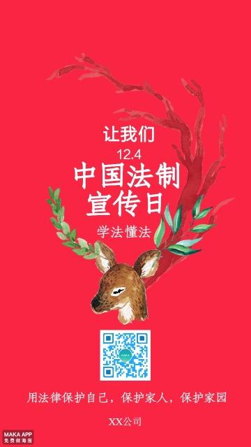 中国法治宣传日海报