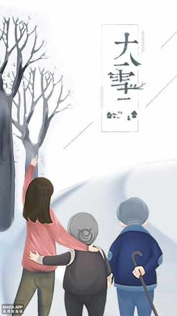 二十四节气大雪海报
