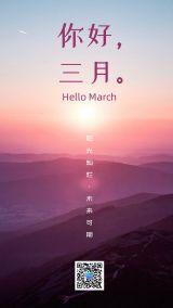 三月你好简约风格心情日签海报宣传模板