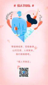 情人节快乐简约风格祝福问候海报宣传模板