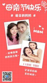 母亲节快乐贺卡祝福简约风格活动宣传海报