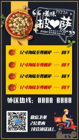 披萨外卖西餐厅菜单活动宣传海报模板