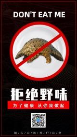 拒绝野味保护动物简约风格海报宣传模板