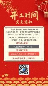 武汉加油公司开工时间变更通知宣传海报模板