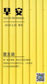 早安晚安简约风格心情日签活动宣传海报模板